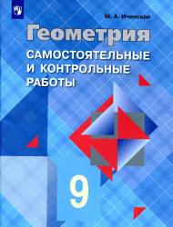 Иченская М.А. Геометрия. 9 класс. Самостоятельные и контрольные работы