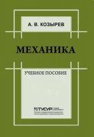 Козырев А.В. Механика