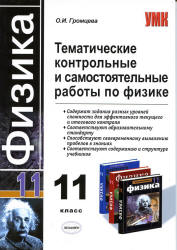 Громцева О.И. Тематические контрольные и самостоятельные работы по физике. 11 класс