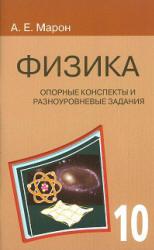 Марон Е.А. Физика. 10 класс. Опорные конспекты и разноуровневые задания