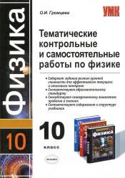 Громцева О.И. Тематические контрольные и самостоятельные работы по физике. 10 класс