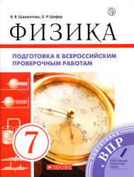 Шахматова В.В. Физика. 7 класс. Подготовка к всероссийским проверочным работам