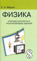 Марон А.Е. Опорные конспекты и разноуровневые задания. Физика 8 класс