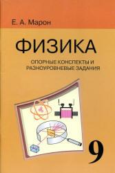 Марон А.Е. Опорные конспекты и разноуровневые задания. Физика 9 класс