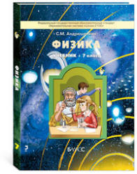 Андрюшечкин С.М. Физика. 7 класс