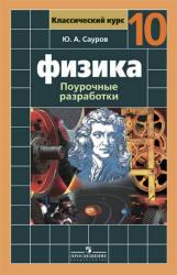 Мякишева Г.Я., Сауров Ю.А. Физика. 10 класс. Поурочные разработки к учебнику - Мякишева Г.Я.,  Сауров Ю.А.
