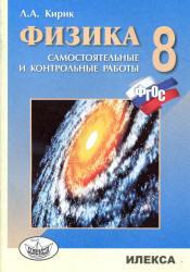 Кирик Л.А. Физика. 8 класс. Разноуровневые самостоятельные и контрольные работы