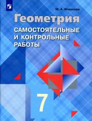 Иченская М.А. Геометрия. 7 класс. Самостоятельные и контрольные работы