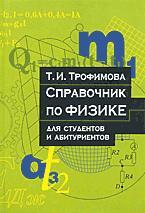Трофимова Т.И. Справочник по физике для студентов и абитуриентов