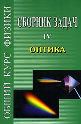 Сивухин Д.В. и др. Сборник задач по общему курсу физики. В 5 т. Том IV. Оптика