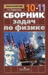 Парфентьева Н.А. Сборник задач по физике. 10-11 классы
