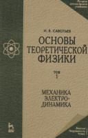 Савельев И.В. Основы теоретической физики. Т.1. Механика и электродинамика