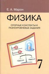 Марон А.Е. Опорные конспекты и разноуровневые задания. Физика 7 класс