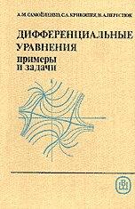 Самойленко А.М., Кривошея С.А., Перестюк Н.А. Дифференциальные уравнения: примеры и задачи
