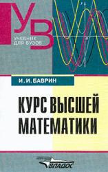 Баврин И.И. Курс высшей математики
