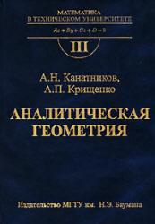 Канатников А.Н., Крищенко А.П. Аналитическая геометрия