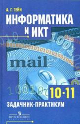 Гейн А.Г Информатика и ИКТ. Задачник-практикум. 10-11 классы.