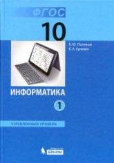 Поляков К.Ю., Еремин Е.А. Информатика. 10 класс. Углубленный уровень. 1-2 книга