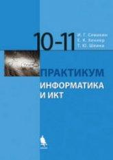 Семакин И.Г., Хеннер Е.К., Шеина Т.Ю. Информатика и ИКТ. Базовый уровень. Практикум для 10-11 классов