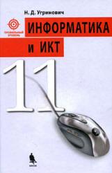 Угринович Н.Д. Информатика и ИКТ. 11 класс. Профильный уровень