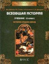 Данилов Д.Д., Сизова Е.В. и др. Всеобщая история. Средние века. 6 класс
