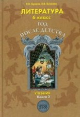 Бунеев Р.Н, Бунеева Е.В. Литература. 6 класс. ('Год после детства') Книга 2
