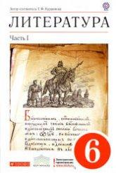 Курдюмова Т.Ф. Литература. 6 класс. Учебник-хрестоматия . 1 Часть