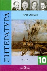 Лебедев Ю.В. Литература. 10 класс. Учебник 1-2 Часть