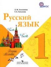 Зеленина Л.М., Хохлова Т.Е. Русский язык. Учебник для 1 класса