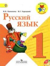 Канакина В.П., Горецкий В.Г. Русский язык. 1 класс