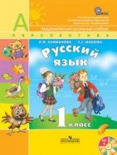 Климанова Л.Ф., Макеева С.Г. Русский язык. 1 класс
