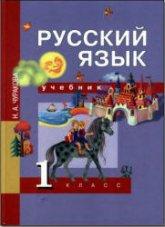 Чуракова Н.А. Русский язык. 1 класс. Учебник