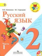 Канакина В.П., Горецкий В.Г. Русский язык. 2 класс. Учебник в 2 частях