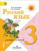 Зеленина Л.М., Хохлова Т.Е. Русский язык. 3 класс. Учебник в 2 частях