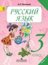 Полякова А.В. Русский язык. 3 класс. Учебник в 2 частях