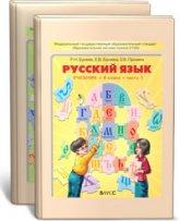 Бунеев Р.Н., Бунеева Е.В. Русский язык. 4 класс. Учебник в 2 частях