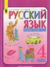 Зеленина Л.М., Хохлова Т.Е. Русский язык. 4 класс. Учебник в 2 частях