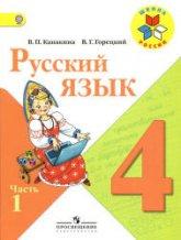 Канакина В.П., Горецкий В.Г. Русский язык. 4 класс. Учебник в 2 частях