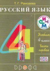 Рамзаева Т.Г. Русский язык. 4 класс. Учебник в 2 частях
