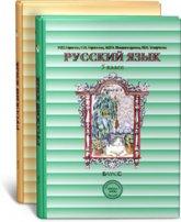 Бунеев Р.Н., Бунеева Е.В. и др. Русский язык. 5 класс. Учебник в 2 Частях