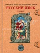 Бунеев Р.Н., Бунеева Е.В. и др. Русский язык. 6 класс. Учебник