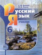 Львова С.И., Львов В.В. Русский язык. 6 класс. В 3-х часть