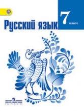 Баранов М.Т., Ладыженская Т.А., Тростенцова Л.А. и др. Русский язык. 7 класс