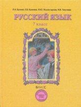 Бунеев Р.Н., Бунеева Е.В. и др. Русский язык. 7 класс. Учебник