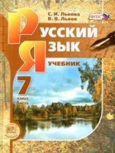 Львова С.И., Львов В.В. Русский язык. 7 класс. В 3-х частях