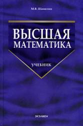 Шамолин М.В. Высшая математика