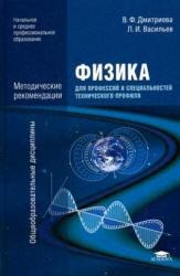 Дмитриева В.Ф. Физика для профессий и специальностей технического профиля. Методические рекомендации