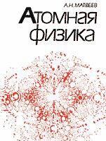 Матвеев А.Н. Атомная физика
