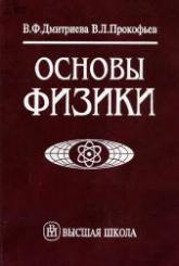 Дмитриева В.Ф., Прокофьев В.Л. Основы физики