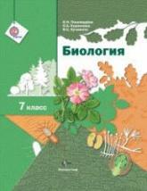 Пономарева И.Н., Корнилова О.А., Кучменко В.С. Биология. 7 класс